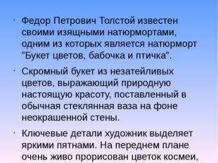 Федор Петрович Толстой известен своими изящными натюрмортами, одним из которы