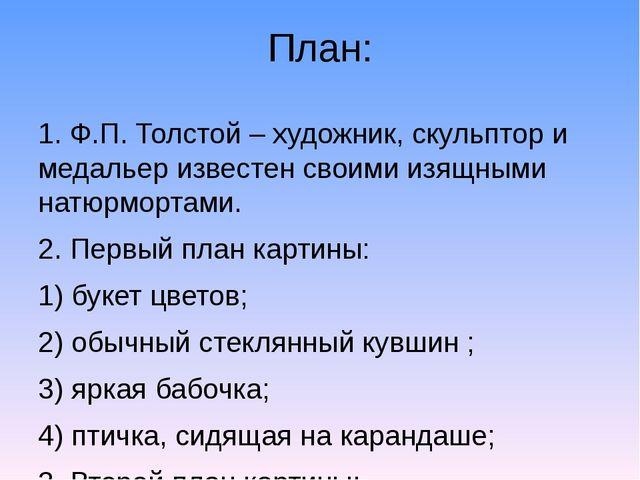 План: 1. Ф.П. Толстой – художник, скульптор и медальер известен своими изящны...