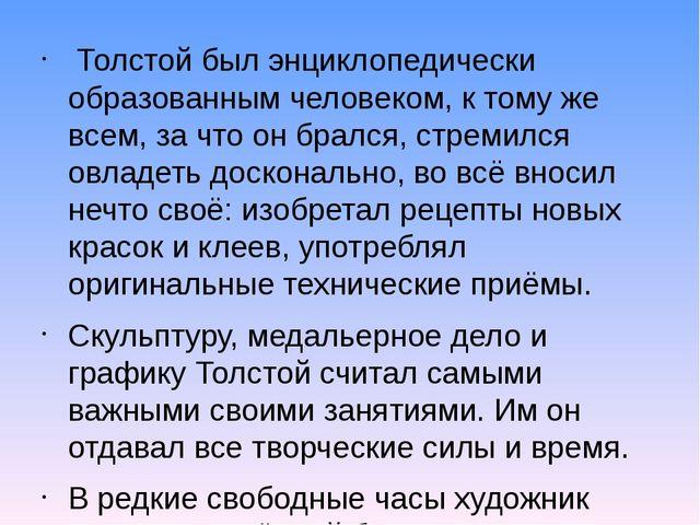 Толстой был энциклопедически образованным человеком, к тому же всем, за что...