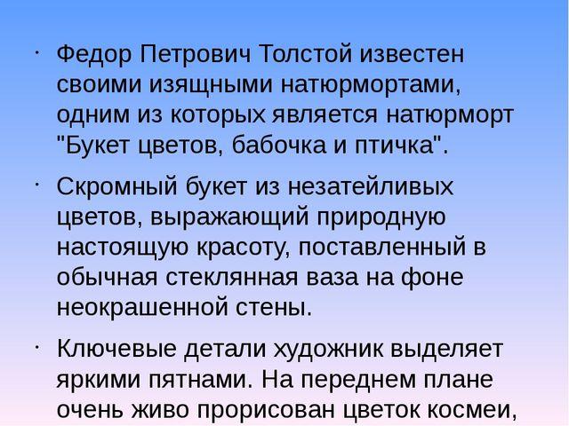 Федор Петрович Толстой известен своими изящными натюрмортами, одним из которы...