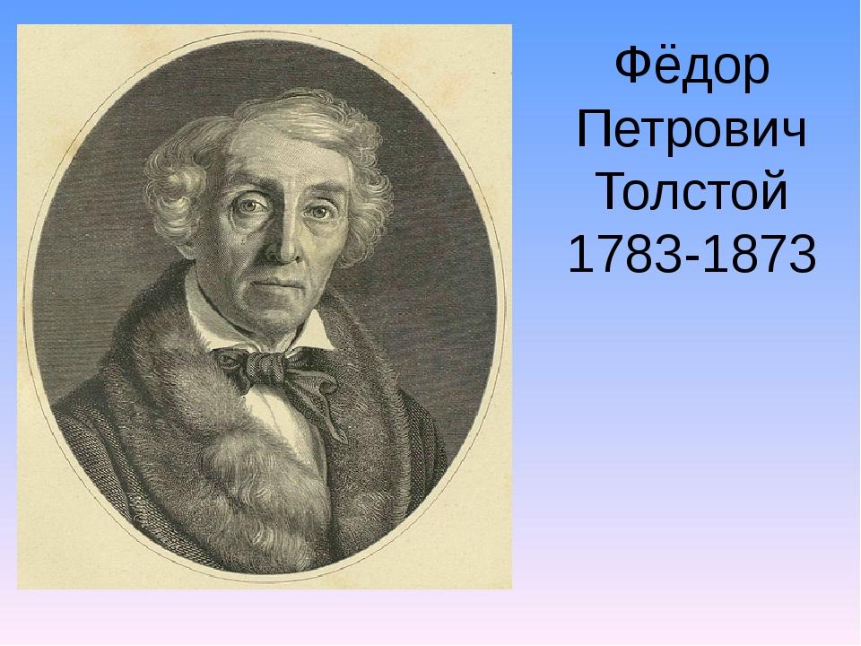 Фёдор Петрович Толстой 1783-1873