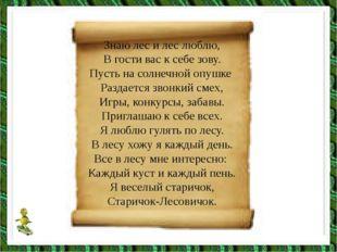 Знаю лес и лес люблю, В гости вас к себе зову. Пусть на солнечной опушке Разд
