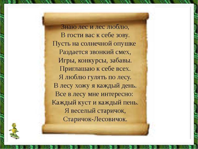 Знаю лес и лес люблю, В гости вас к себе зову. Пусть на солнечной опушке Разд...