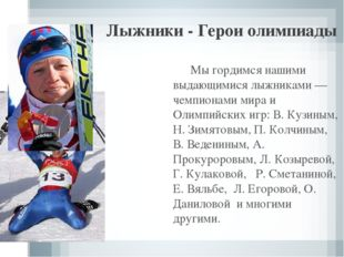 Лыжники - Герои олимпиады Мы гордимся нашими выдающимися лыжниками — чемпион