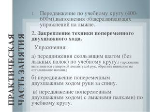 ПРАКТИЧЕСКАЯ ЧАСТЬ ЗАНЯТИЯ Передвижение по учебному кругу (400-600м),выполнен