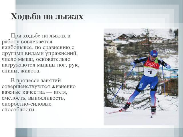 Ходьба на лыжах При ходьбе на лыжах в работу вовлекается наибольшее, по срав...