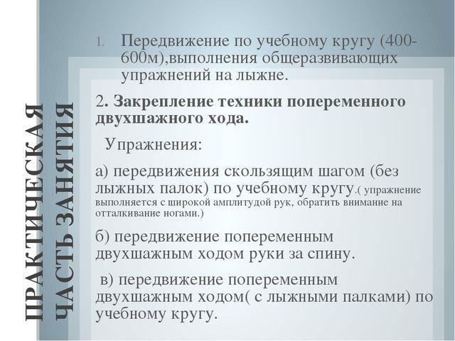 ПРАКТИЧЕСКАЯ ЧАСТЬ ЗАНЯТИЯ Передвижение по учебному кругу (400-600м),выполнен...