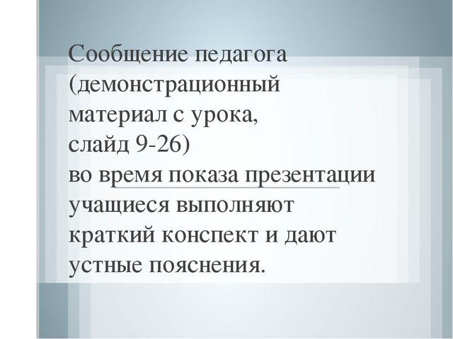 Сообщение педагога (демонстрационный материал с урока, слайд 9-26) во время п...
