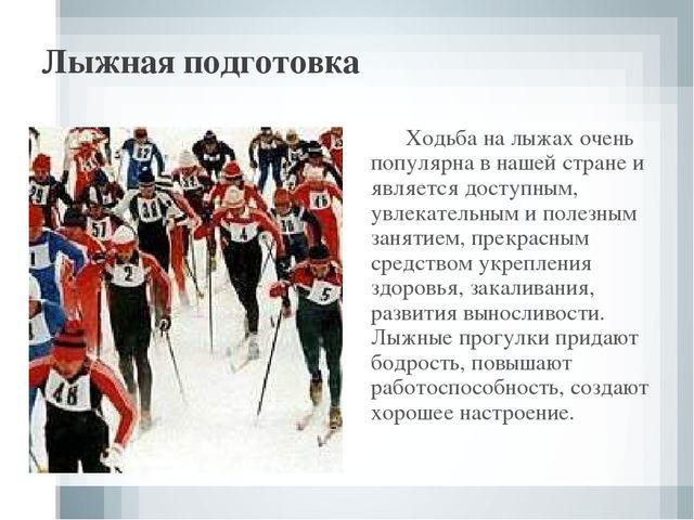 Лыжная подготовка Ходьба на лыжах очень популярна в нашей стране и является...