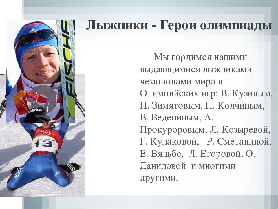 Лыжники - Герои олимпиады Мы гордимся нашими выдающимися лыжниками — чемпион...