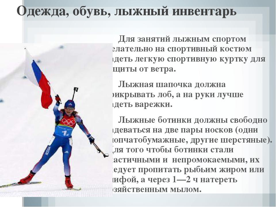 Одежда, обувь, лыжный инвентарь Для занятий лыжным спортом желательно на спо...