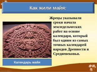 Жрецы указывали сроки начала земледельческих работ на основе календаря, котор