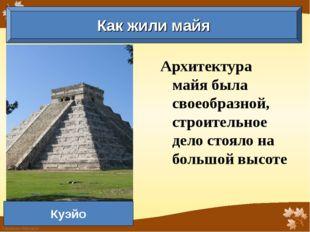 Архитектура майя была своеобразной, строительное дело стояло на большой высот