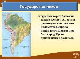 В суровых горах Андах на западе Южной Америки раскинулась на тысячи километро