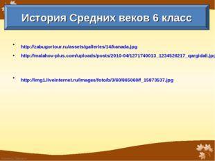 http://zabugortour.ru/assets/galleries/14/kanada.jpg  http://malahov-plus.co