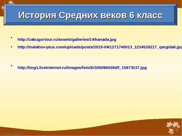 http://zabugortour.ru/assets/galleries/14/kanada.jpg  http://malahov-plus.co...