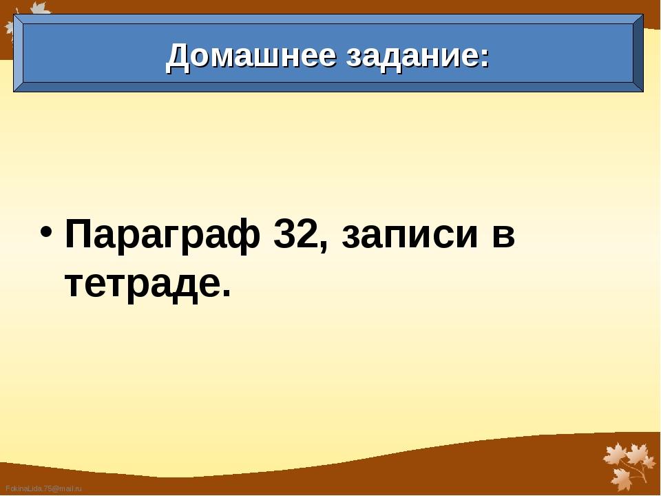 Параграф 32, записи в тетраде.
