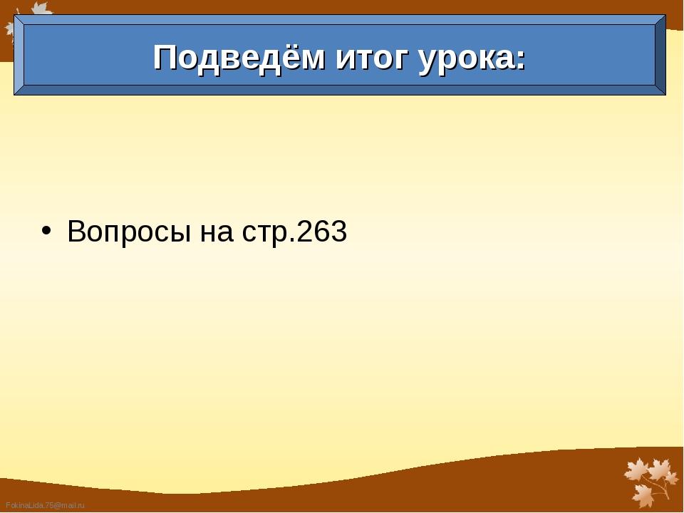 Вопросы на стр.263