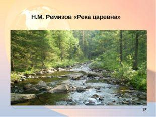 Н.М. Ремизов «Река царевна» *