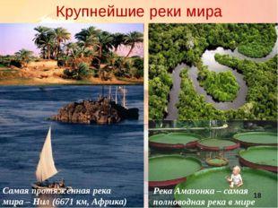 Крупнейшие реки мира * Самая протяженная река мира – Нил (6671 км, Африка) Ре