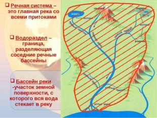 Речная система – это главная река со всеми притоками Водораздел – граница, ра