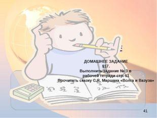 ДОМАШНЕЕ ЗАДАНИЕ §17. Выполнить задание № 3 в рабочей тетради стр. 51 Прочита