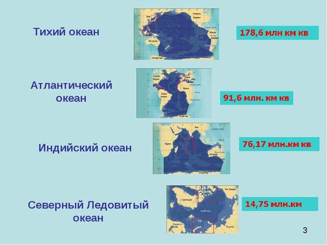 Тихий океан Атлантический океан Индийский океан Северный Ледовитый океан