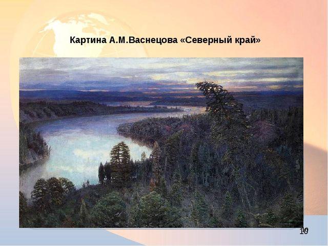 Картина А.М.Васнецова «Северный край» *