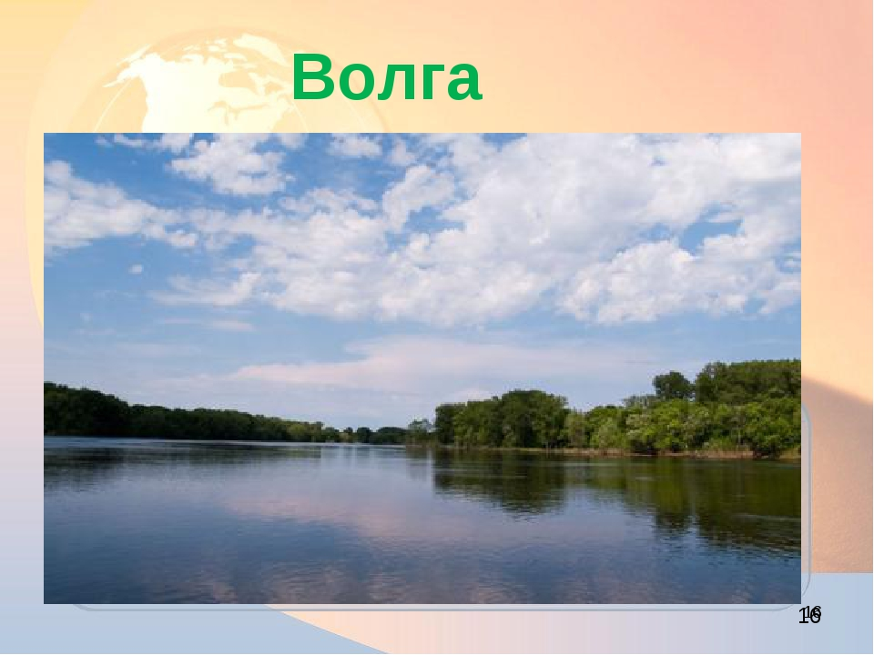 Волга *