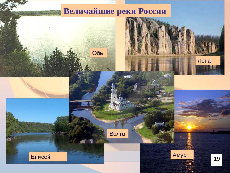 * Обь Лена Енисей Амур Волга Величайшие реки России