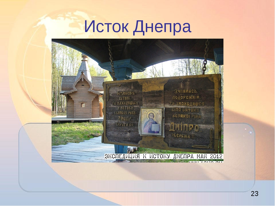 Исток Днепра