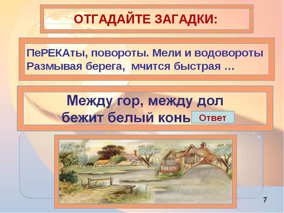 ОТГАДАЙТЕ ЗАГАДКИ: * ПеРЕКАты, повороты. Мели и водовороты Размывая берега, м...