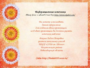 Информационные источники Автор фона и цветов Ольга Бор http://www.olgabor.com