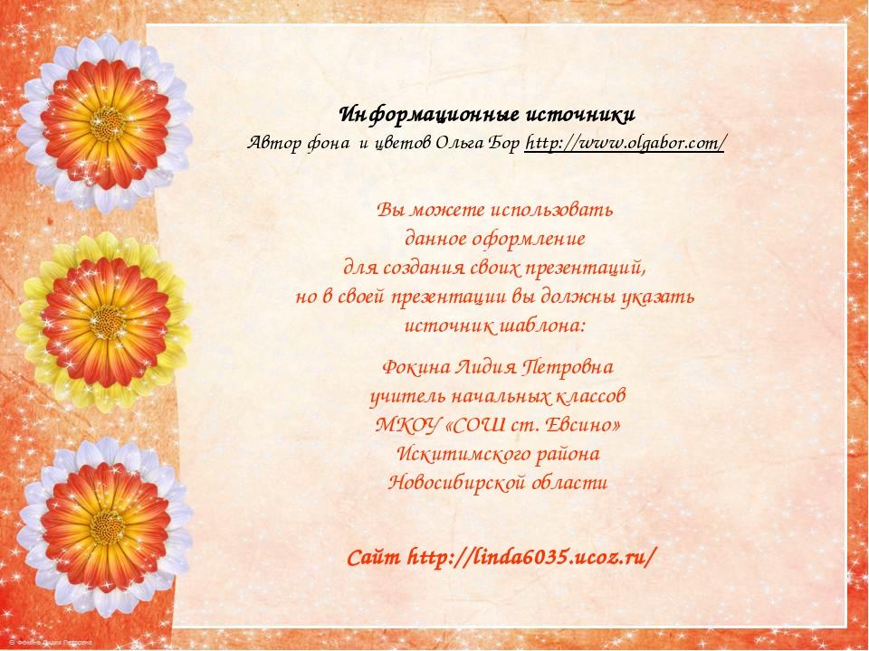 Информационные источники Автор фона и цветов Ольга Бор http://www.olgabor.com...