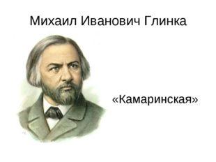 Михаил Иванович Глинка «Камаринская»
