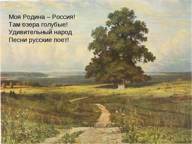 Моя Родина – Россия! Там озера голубые! Удивительный народ Песни русские поет!