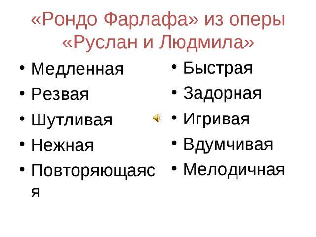 «Рондо Фарлафа» из оперы «Руслан и Людмила» Медленная Резвая Шутливая Нежная...