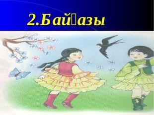 2.Байғазы