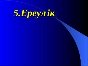 5.Ереулік