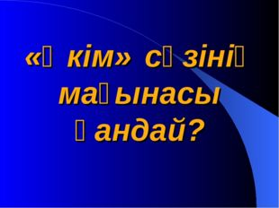«Әкім» сөзінің мағынасы қандай?
