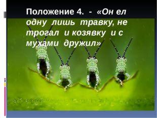 Положение 4. - «Он ел одну лишь травку, не трогал и козявку и с мухами дружил»