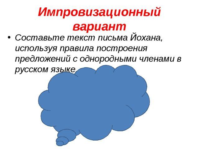 Импровизационный вариант Составьте текст письма Йохана, используя правила пос...