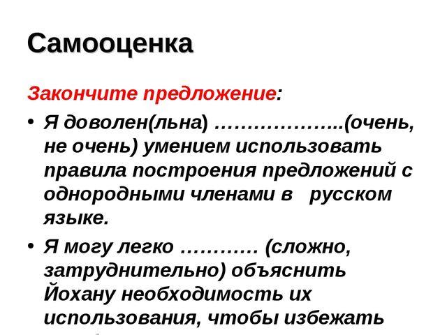 Самооценка Закончите предложение: Я доволен(льна) ………………..(очень, не очень) у...