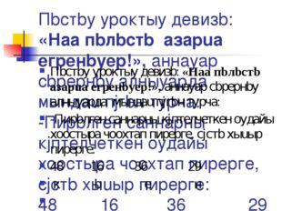 Пbстby уроктыy девизb: «Наа пbлbстb азарuа eгренbyер!», аннаyар сbрернby алны