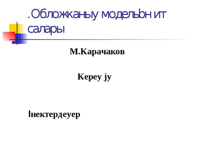 .Обложканыy модельbн ит салары М.Карачаков Кeреy jy Iнектердеyер