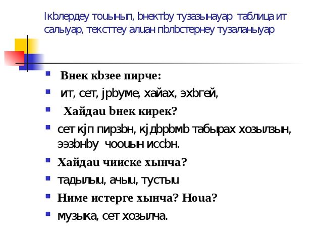 Iкbлердеy тоuынып, bнектby тузазынаyар таблица ит салыyар, тексттеy алuан пbл...