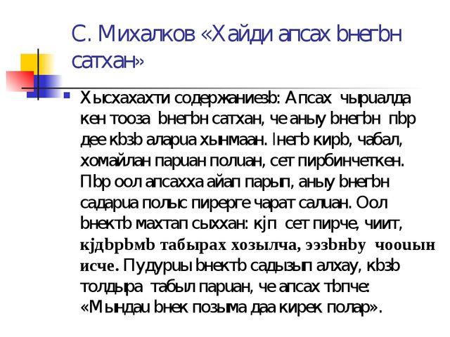 С. Михалков «Хайди апсах bнегbн сатхан» Хысхаxахти содержаниезb: Апсах чырuал...
