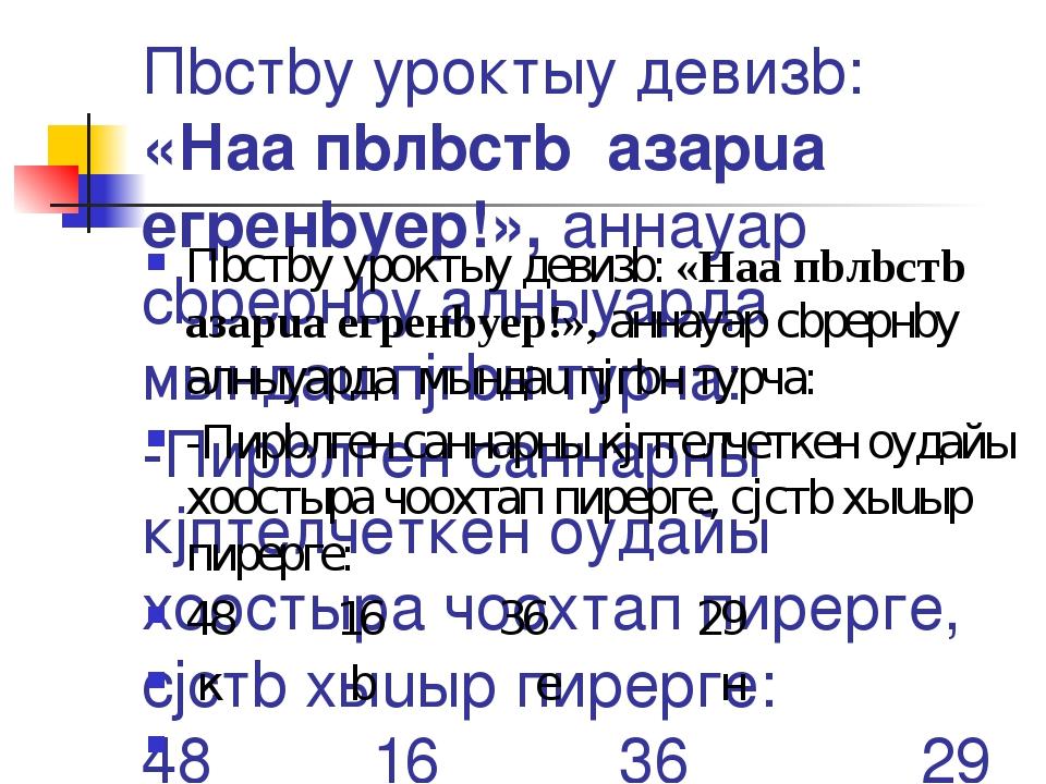 Пbстby уроктыy девизb: «Наа пbлbстb азарuа eгренbyер!», аннаyар сbрернby алны...