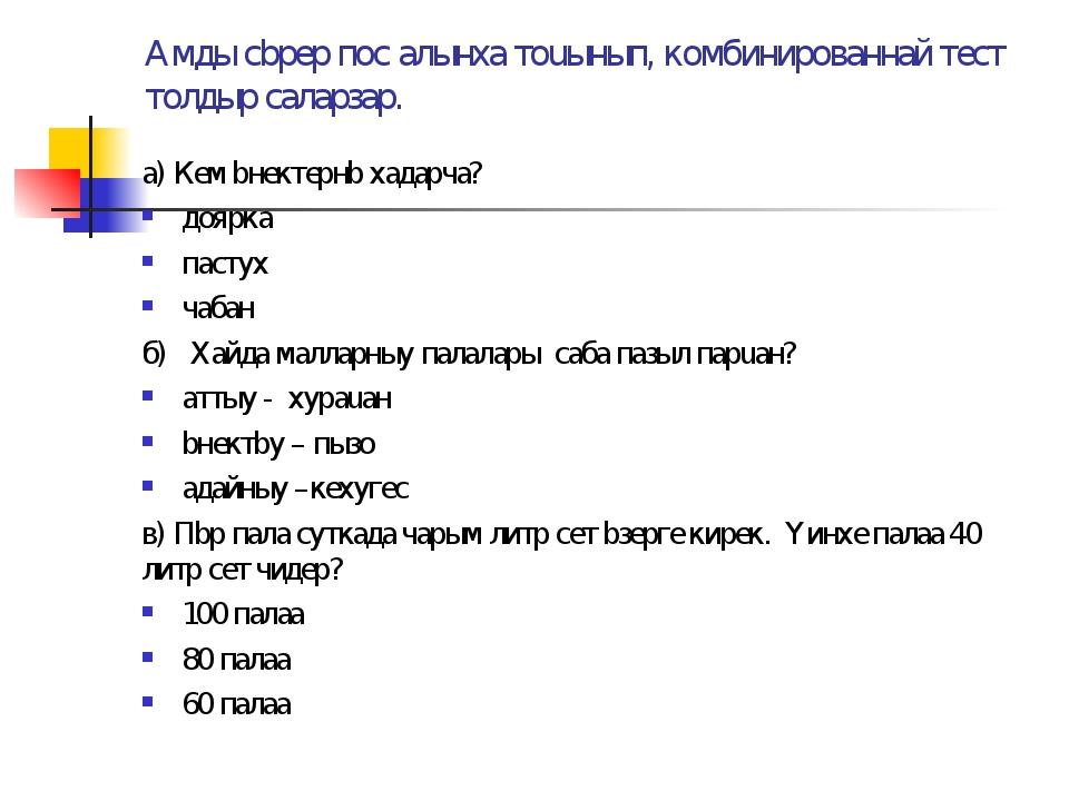 Амды сbрер пос алынxа тоuынып, комбинированнай тест толдыр саларзар. а) Кем b...