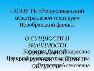 ГАПОУ РБ «Республиканский межотраслевой техникум» Новобрянский филиал О СУЩНО
